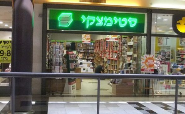 izrael-rezygnuje-stala-cena-600x371